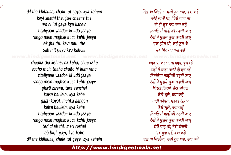lyrics of song Dil Tha Khilona (Titliyaan)