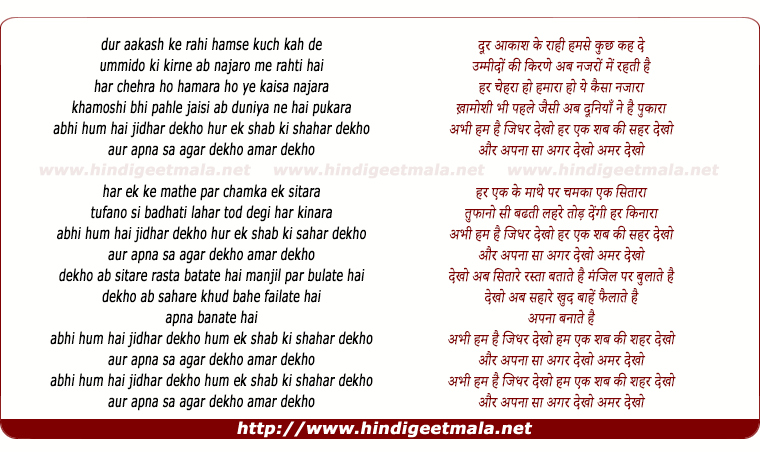 lyrics of song Hum Hi Hum