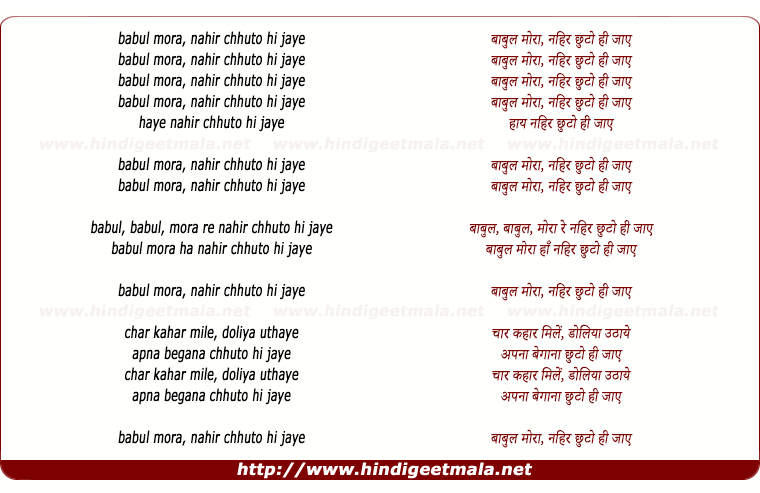 lyrics of song Babul Mora