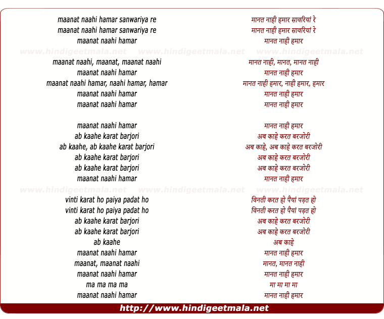 lyrics of song Maanat Naahi