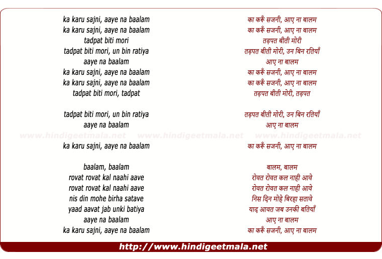lyrics of song Aaye Na Baalam