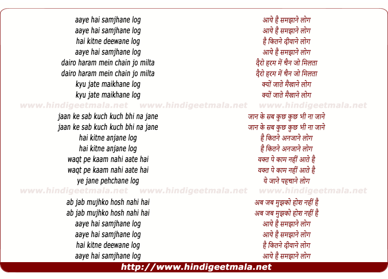 lyrics of song Aaye Hai Samjhaane Log