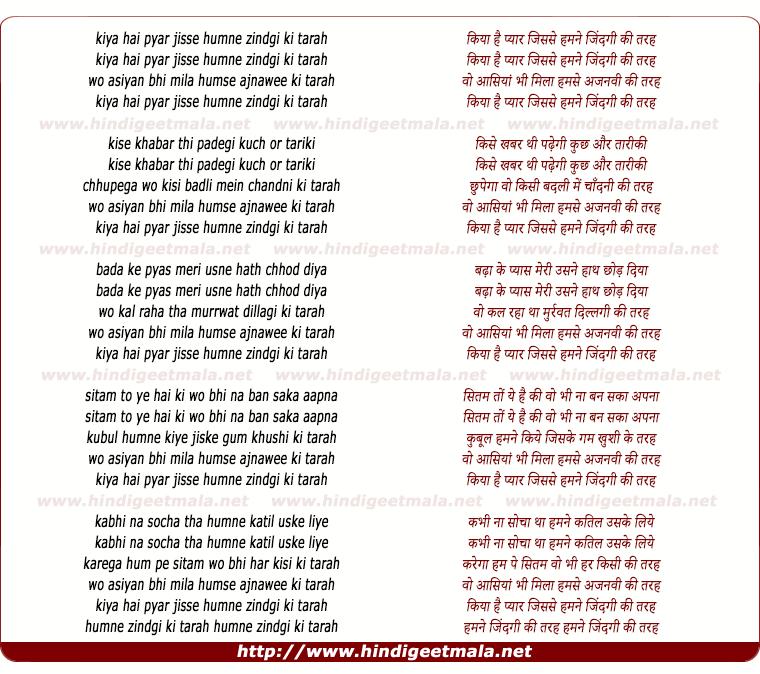 lyrics of song Kiya Hai Pyar Jisse Hamne