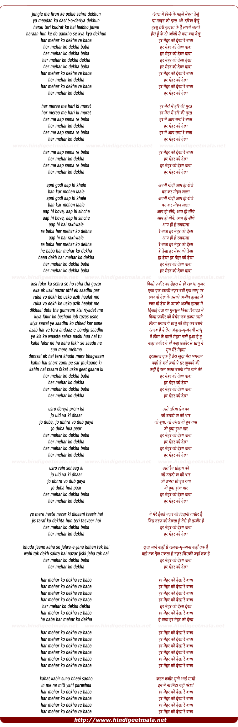 lyrics of song Har Meinhar Ko Dekha