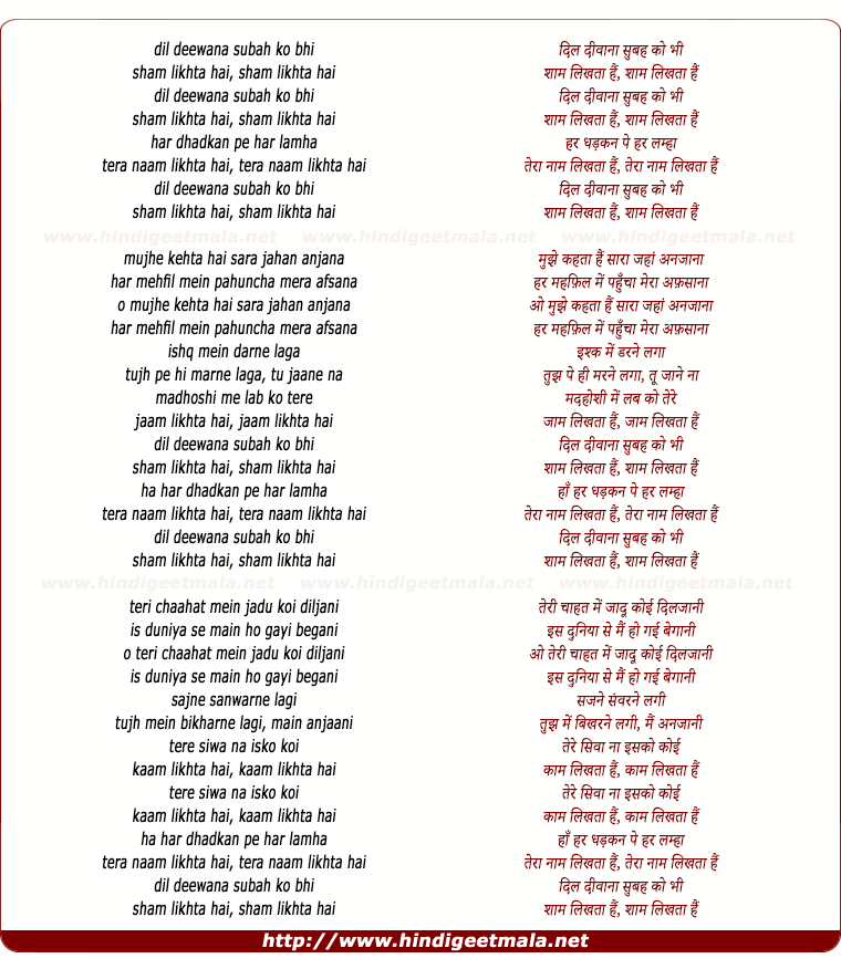 lyrics of song Dil Deewaana