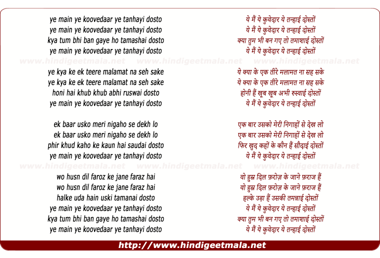 lyrics of song Ye Mai Yeh Koove Daar