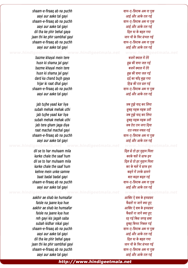 lyrics of song Shaam-E-Firaaq Ab Na Poochh