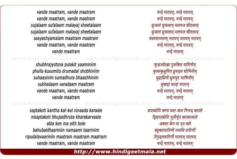 lyrics of song Vande Mataram (Reverance)