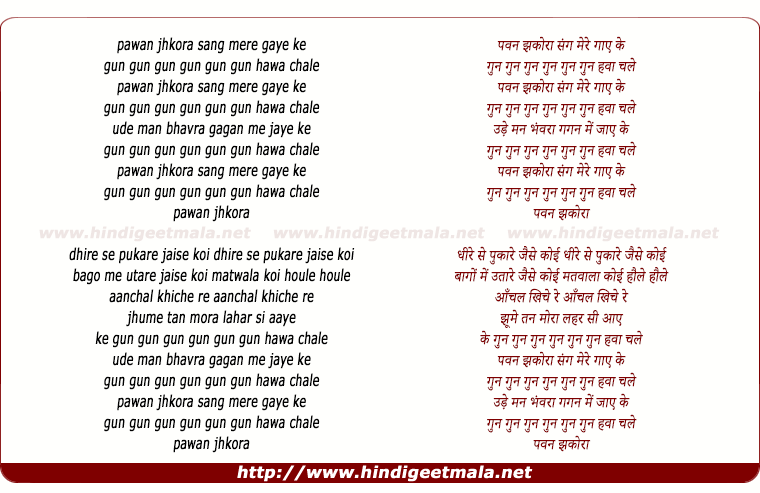 lyrics of song Pavan Jhakora Sang Mere Gaaye