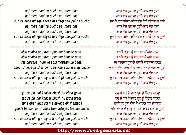 lyrics of song Aaj Mera Haal Naa Puchho