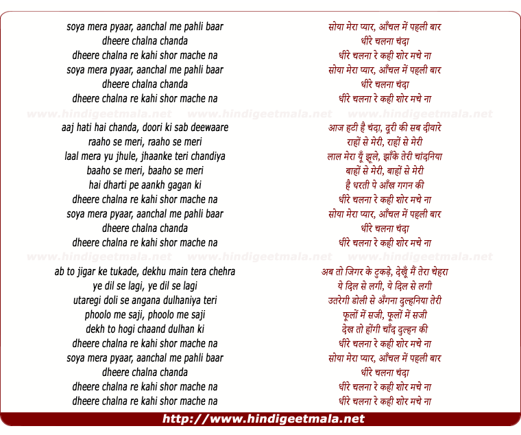 lyrics of song Soya Mera Pyar Aanchal Me (Sad)