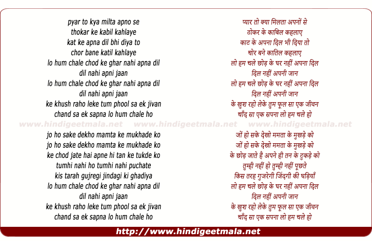 lyrics of song Lo Hum Chale Chodke Ke Ghar Nahi