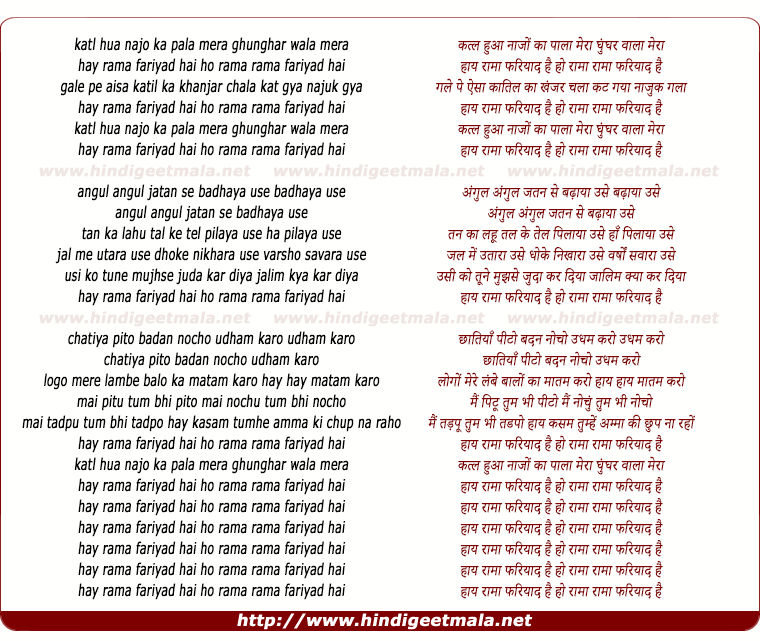 lyrics of song Katal Hua Naazo Ka Paala Mera