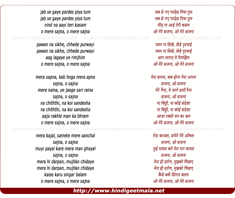 lyrics of song Jab Se Gaye Pardes