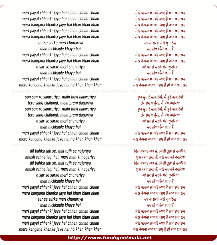lyrics of song Meri Payal Chhanki