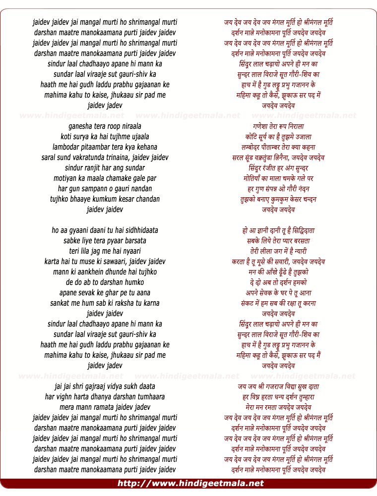 lyrics of song Jaidev Jaidev (Aarti)