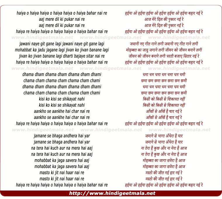 lyrics of song Haiya Ho Haiya