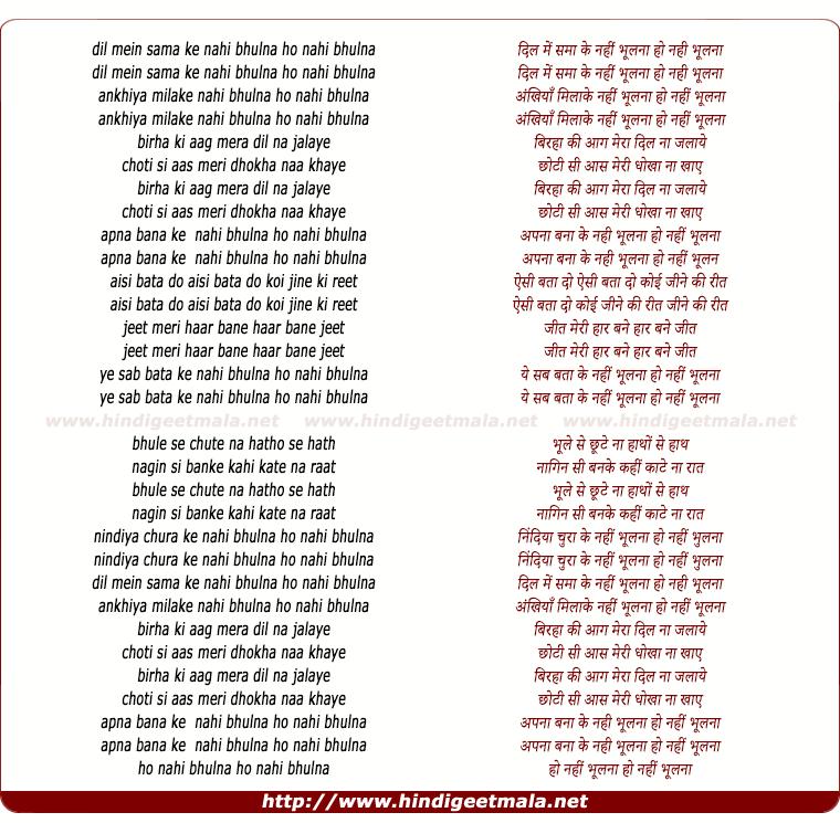 lyrics of song Dil Mein Samaake