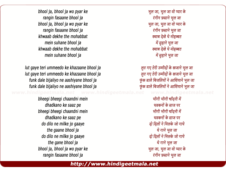 lyrics of song Bhool Ja Wo Pyar Ke Rangin Fasaane