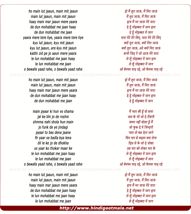 lyrics of song Mai Lut Jaau