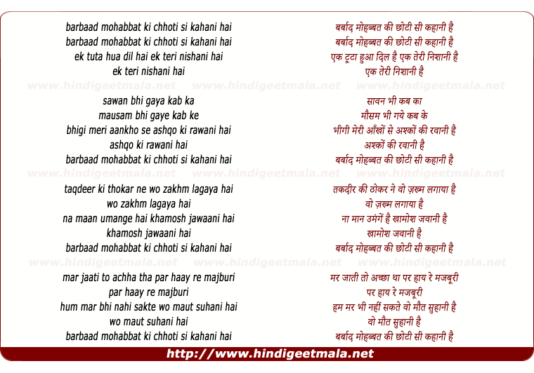 lyrics of song Barbaad Mohabbat Ki Chhoti Si Kahani Hai