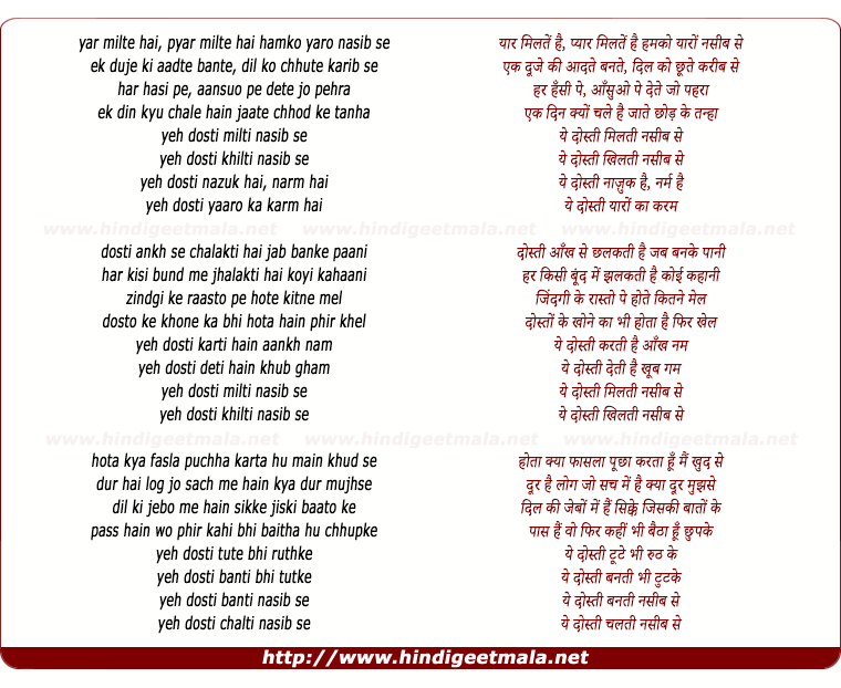 lyrics of song Ye Dosti Milti Nasib Se
