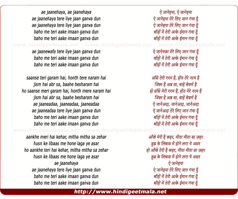 lyrics of song Ye Jaane Wafa