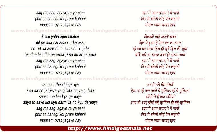lyrics of song Aag Me Aag Lagaye Ye Pani