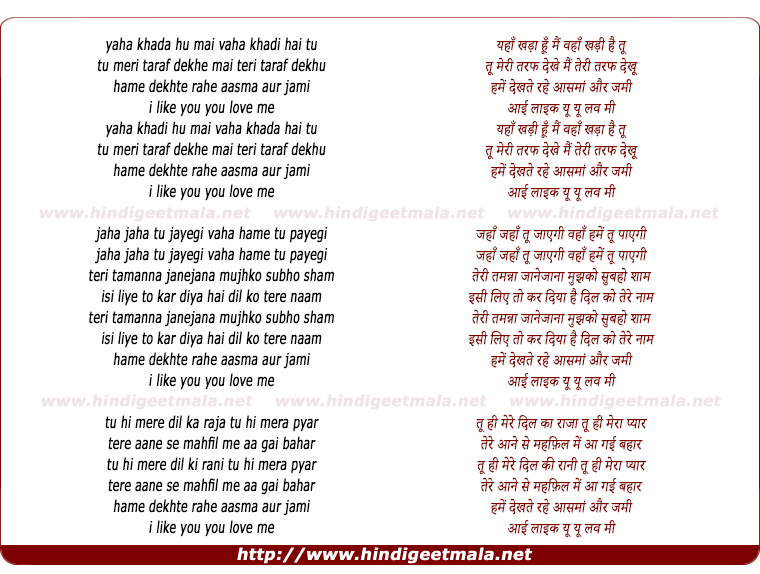 lyrics of song I Love You You Love Me