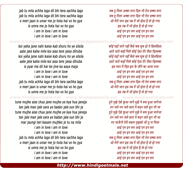 lyrics of song Jab Tu Mila Achha Laga