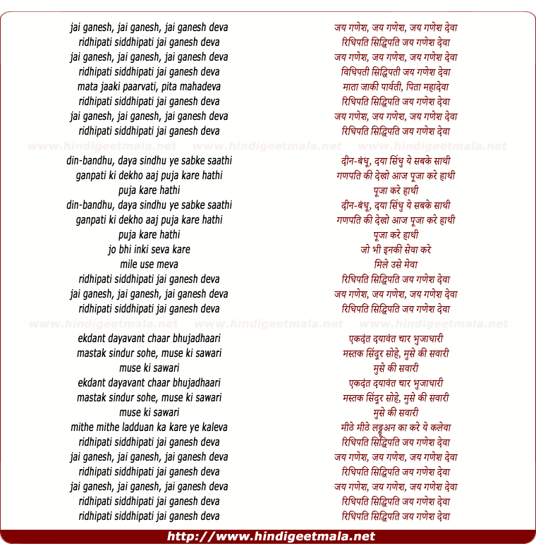 lyrics of song Jai Ganesh Jai Ganesh Deva