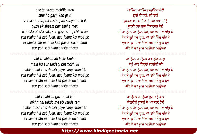 lyrics of song Ahista Ahista