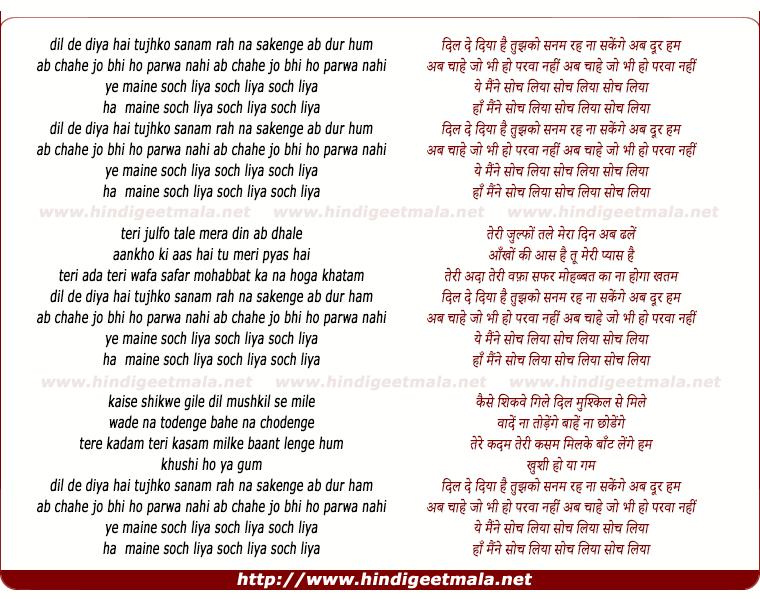 lyrics of song Yeh Maine Soch Liya
