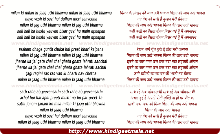lyrics of song Milan Ki Jaag Uthi Bhavna