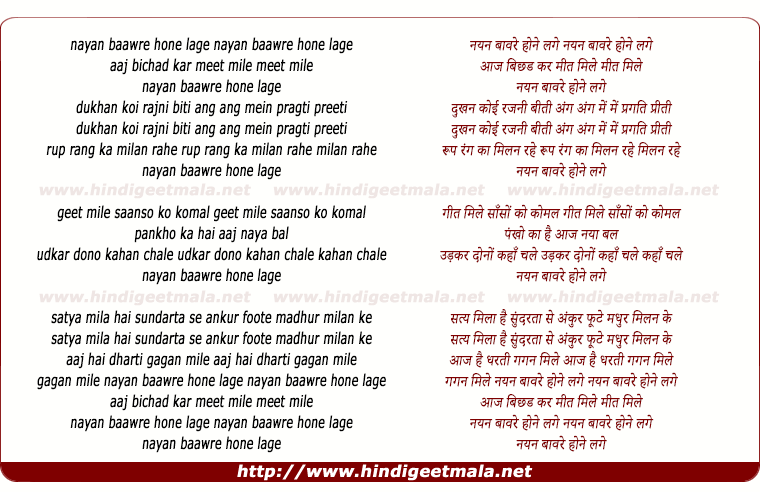 lyrics of song Nayan Baaware Hone Lage