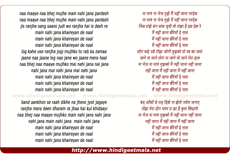 lyrics of song Khaireyan De Naal