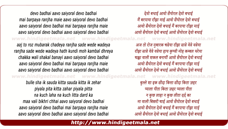 lyrics of song Bulleh Shah
