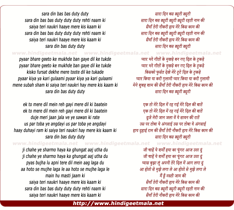 lyrics of song Sara Din Bas Duty Duty
