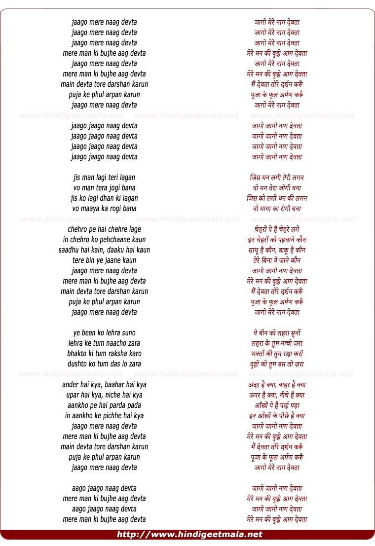 lyrics of song Jaago Mere Naag Devta