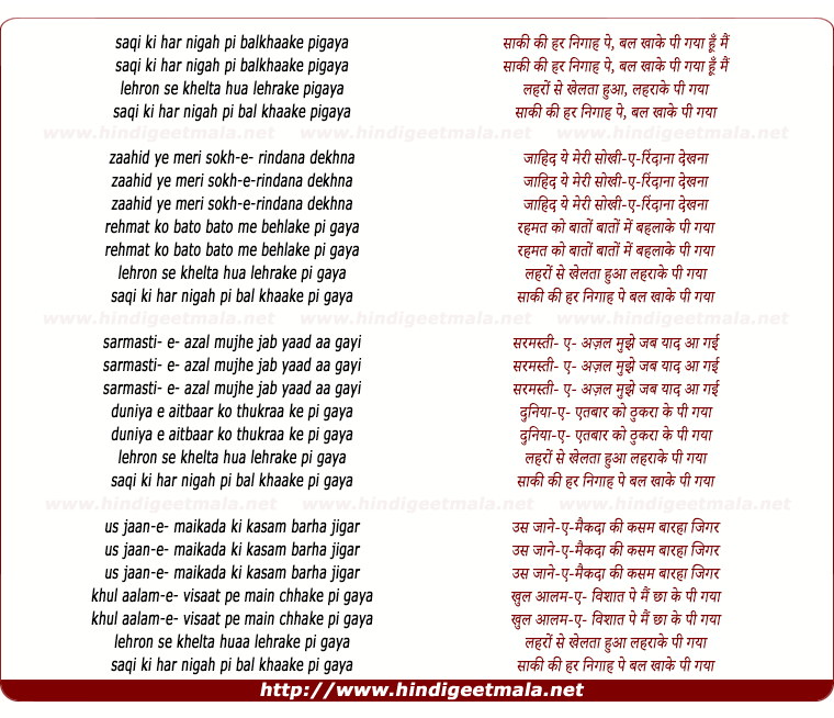 lyrics of song Saqi Ki Har Nigah