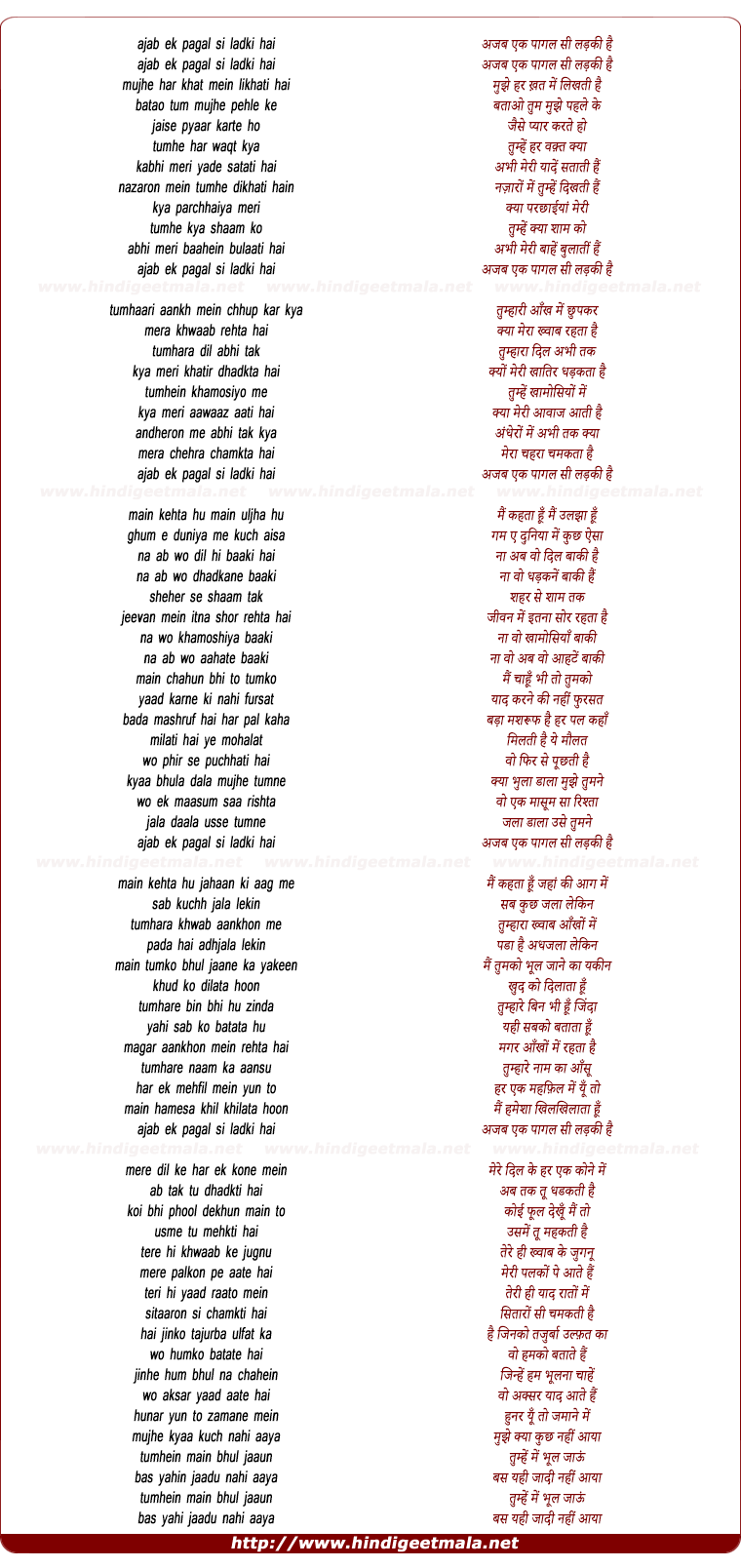 lyrics of song Ajab Ek Pagal Si Ladki Hai