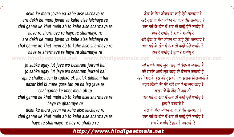lyrics of song Chal Ganne Ke Khet Me