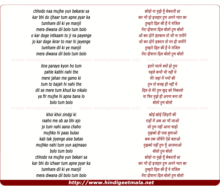 lyrics of song Bolo Tum Bolo (Ii)