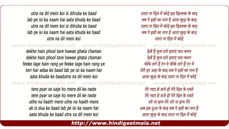 lyrics of song Utra Na Dil Me Koi