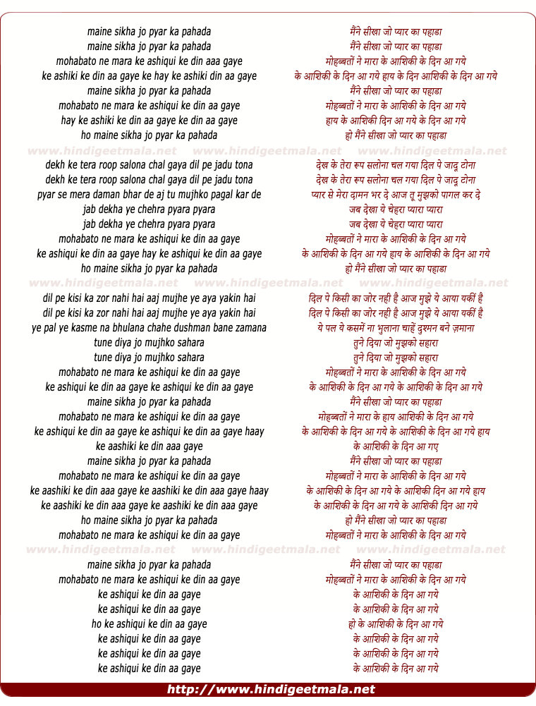 lyrics of song Maine Seekha Jo Pyar Ka Pahada