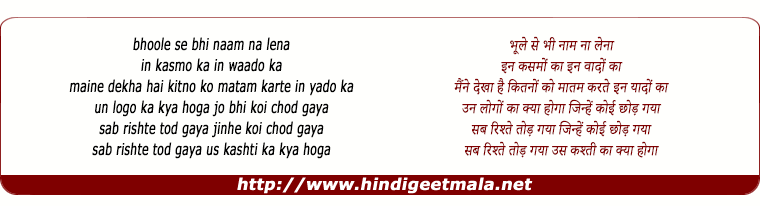 lyrics of song Bhoole Se Bhi