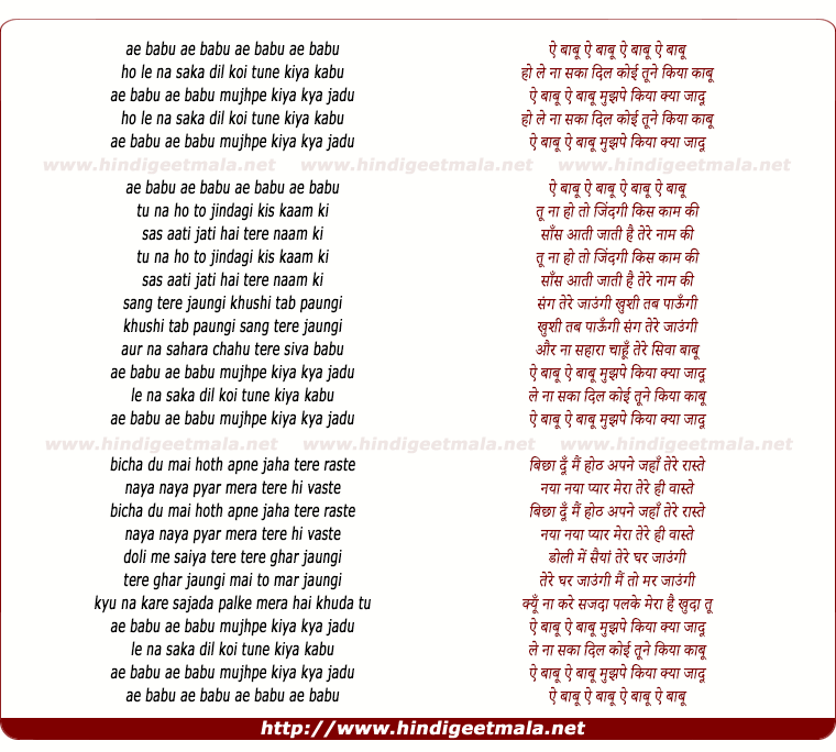 lyrics of song Ae Babu Ae Babu