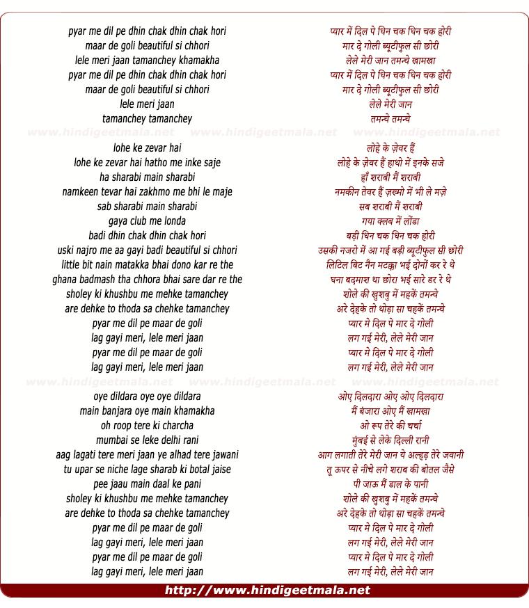 lyrics of song Tamanchey - Mashup