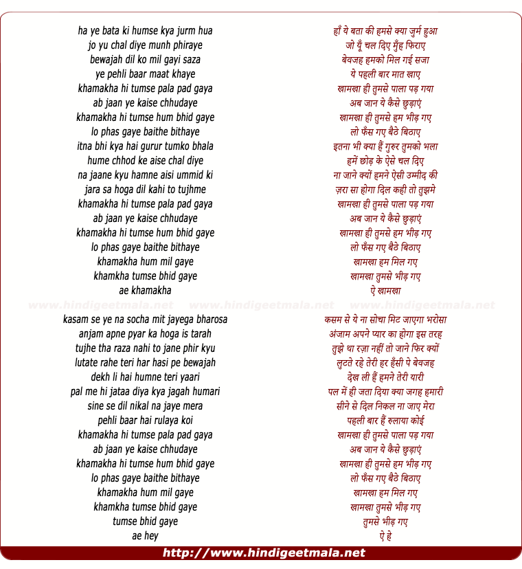 lyrics of song Khamakha (Reprise)