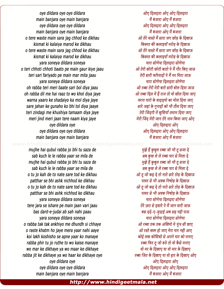lyrics of song Dildara (Reprise)